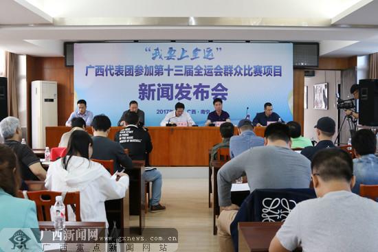 广西将招募民间高手参加天津全运会19个群众项目