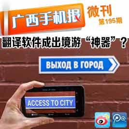 广西手机报4月9日下午版