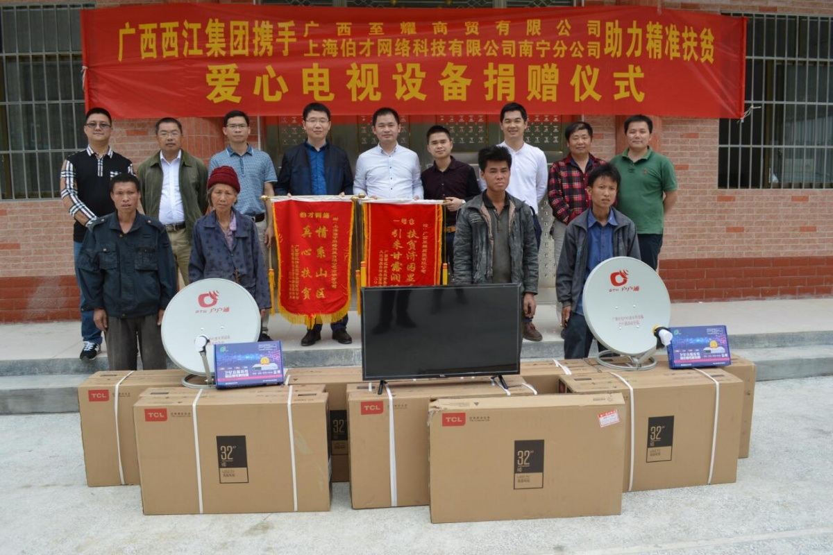 西江集团深入驻村捐赠电视设备助力精准扶贫