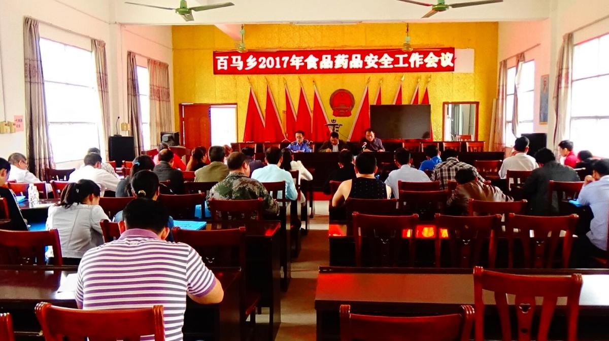 百马乡召开食品安全工作会议