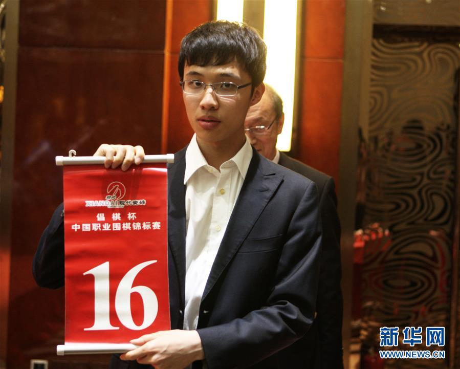 (体育)(7)围棋——第十四届中国职业围棋锦标赛开幕式在京举行
