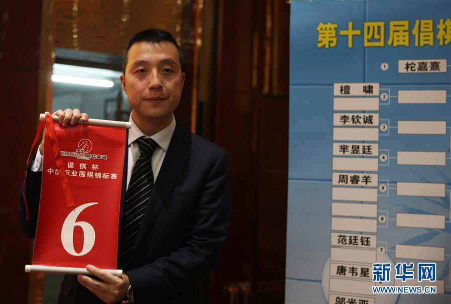 (体育)(4)围棋——第十四届中国职业围棋锦标赛开幕式在京举行