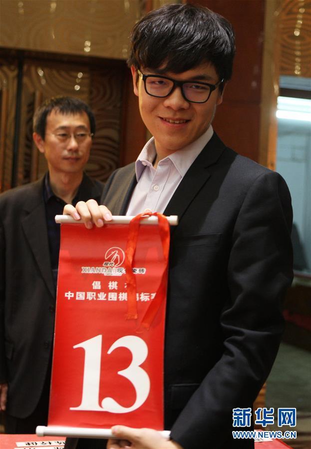 (体育)(3)围棋——第十四届中国职业围棋锦标赛开幕式在京举行
