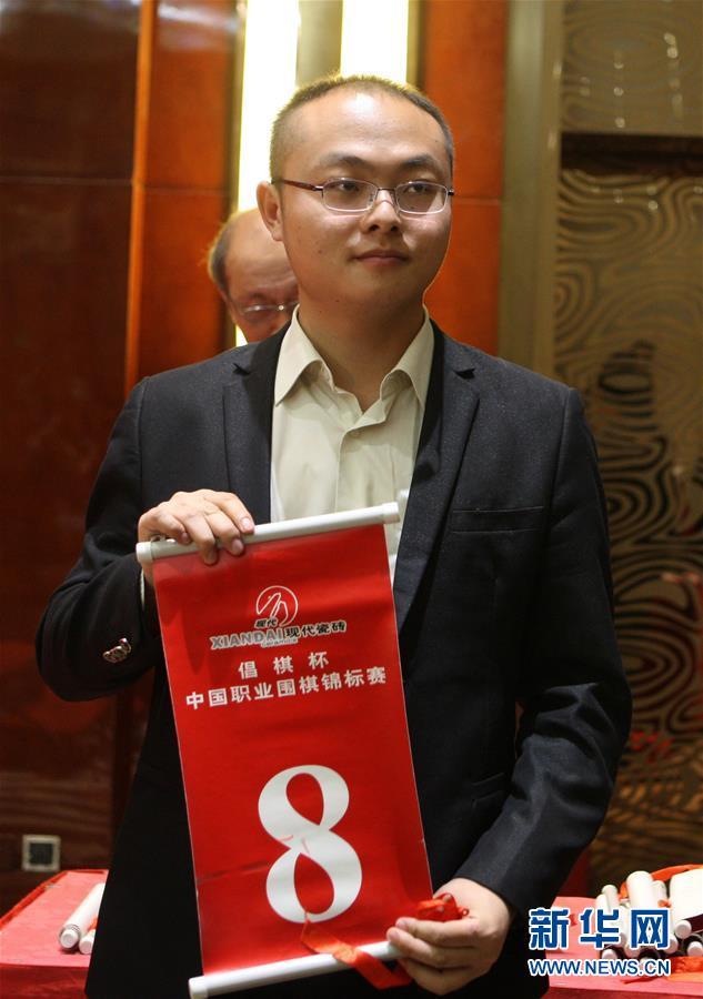 (体育)(5)围棋——第十四届中国职业围棋锦标赛开幕式在京举行