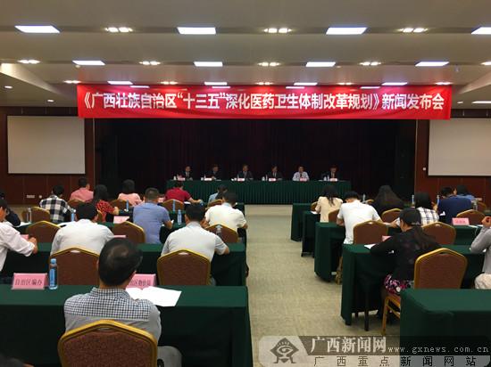 """广西深化医药卫生体制改革""""十三五""""规划发布"""