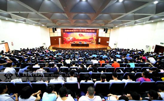 自治区体育局召开2016-2017年度广西冬训总结大会