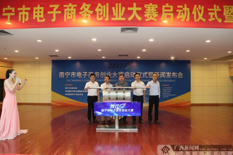 2017年南宁市电子商务创业大赛正式启动