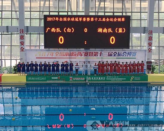 全运会水球预赛收官 广西男、女水球队携手出线