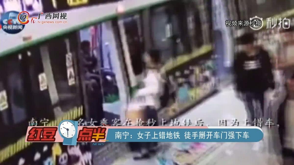 南宁:女子上错地铁 徒手掰开车门强下车