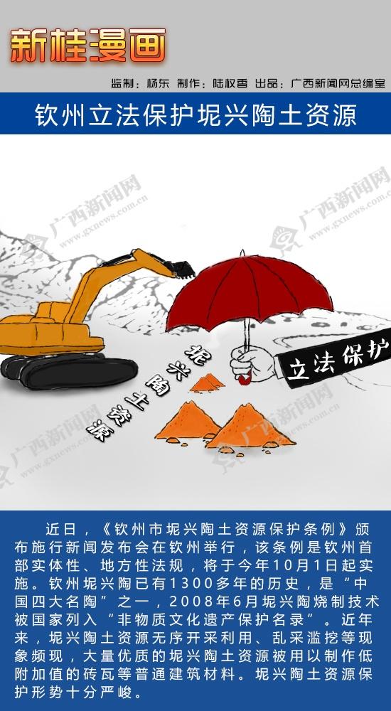 [新桂漫画]钦州立法保护坭兴陶土资源