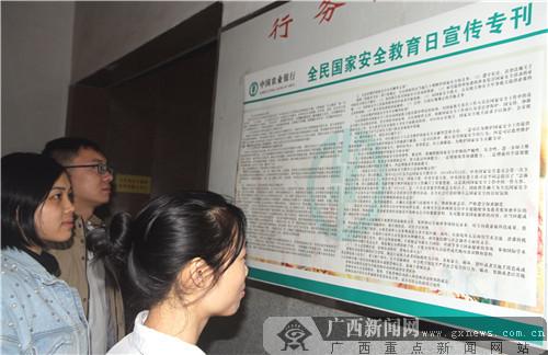 农行柳城影视开展视频国家安全教育日全民v影视支行法治群图片