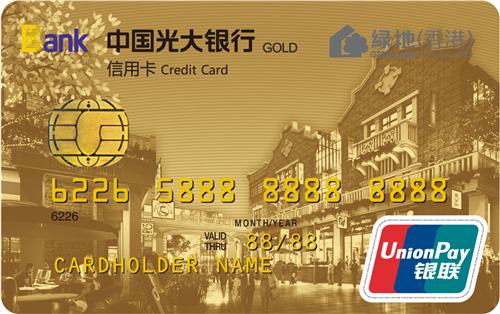 """光大银行与地产集团-绿地共同推出""""光大绿地联名信用卡"""""""