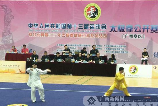 广西1人获天津全运会群众比赛太极拳项目决赛名额
