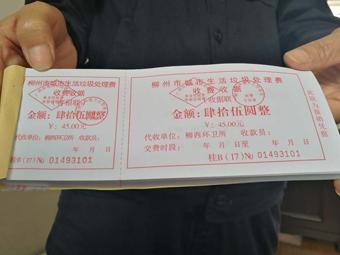 柳州:免费处理垃圾新政尚未出台 不少人拒绝交费