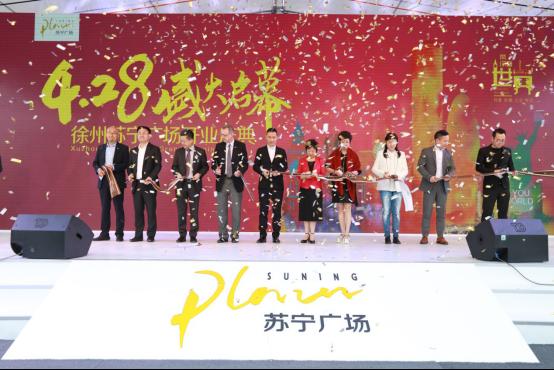 徐州苏宁广场今日璀璨绽放 新地标领跑高端商业地产
