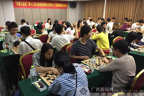 广西完成全运会群体项目国际跳棋远动员选拔