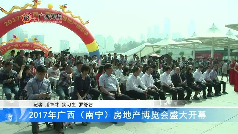 2017年广西(南宁)房地产博览会盛大开幕
