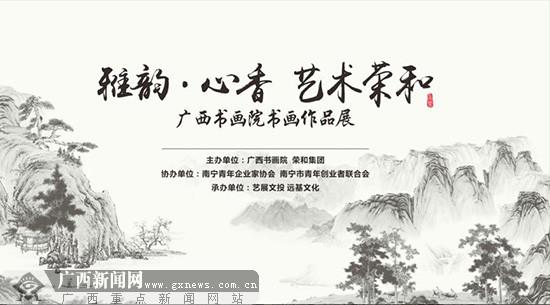 """""""雅韵心香 艺术荣和""""广西书画院优秀作品展开启"""