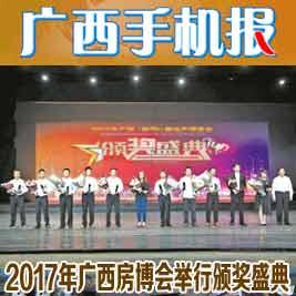 广西手机报4月30日