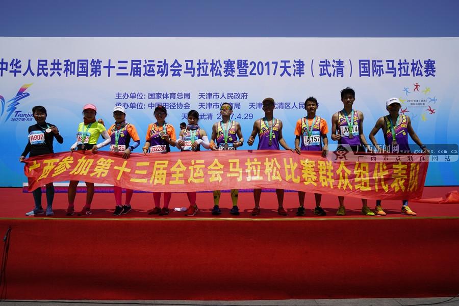 广西运动员参加天津(武清)国际马拉松群众组比赛