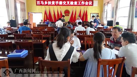 百马乡集中开展扶贫手册交叉检查活动