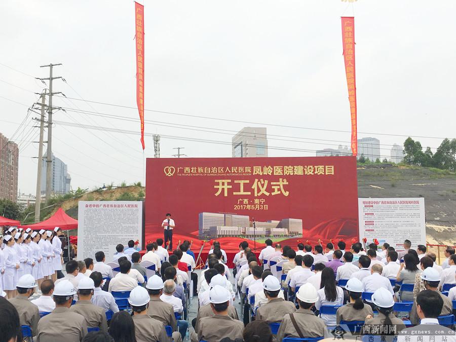 自治区人民医院凤岭医院开工建设 预计2019年竣工