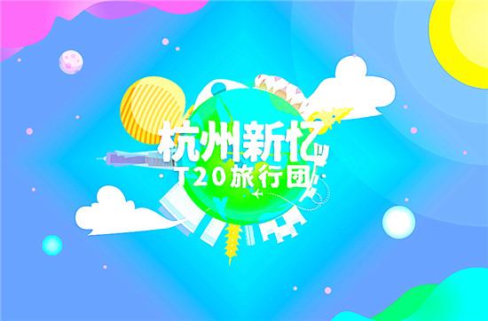 """杭州旅游开启""""F计划"""" 杭州新忆带来杭城新玩法"""