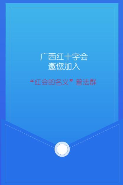 """【H5】""""红会的名义""""普法群"""