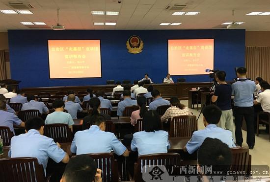 """自治区""""走基层""""宣讲团走进广西警察学院(图)"""