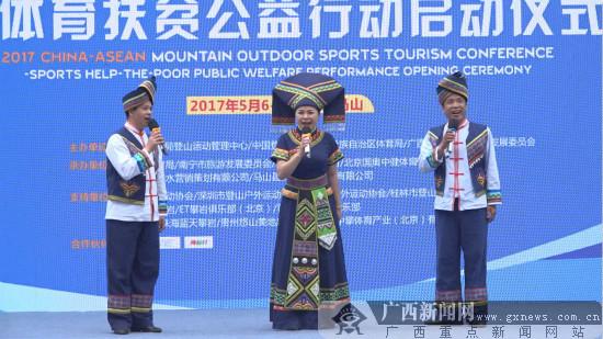 中国―东盟山地户外体育旅游大会在马山开幕(图)