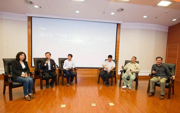 """""""中国互联网电影""""发展论坛:互联网电影是大势所"""