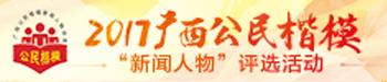 2017广西公民楷模新闻人物评选活动