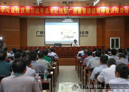 自治区宣讲团到广西西江开发投资集团开展宣讲