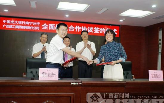 光大银行南宁分行与广西建工集团签署战略合作协议
