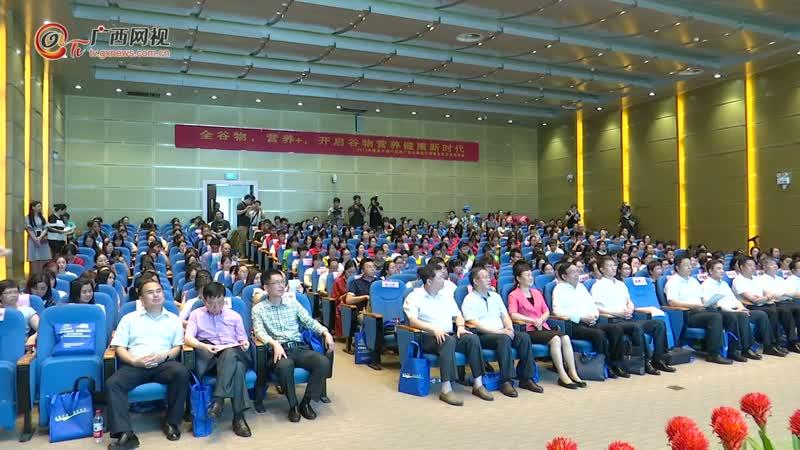 2017年健康中国行-合理膳食广西主题宣传周暨全民营养周启动