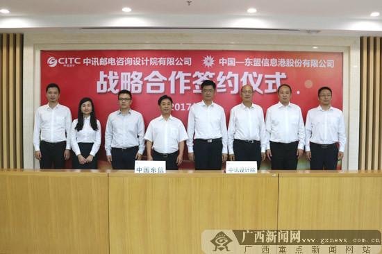 中讯设计院与中国东信在南宁举行战略合作签约仪式