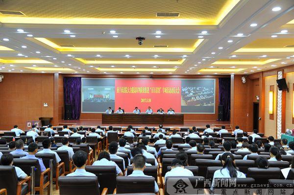 """南宁市中院迅速进行""""百日清案""""专项活动动员部署"""
