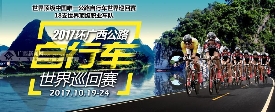 环广西公路自行车世界巡回赛线路长944公里
