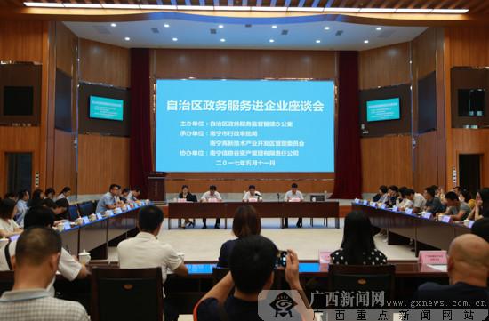 广西政务服务进企业 零距离互动提升服务水平