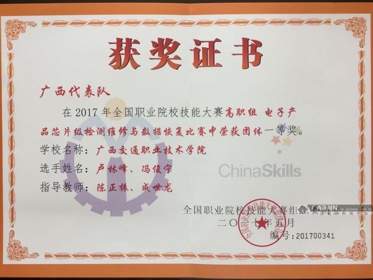 广西交通职业技术学院获全国职校大赛一等奖