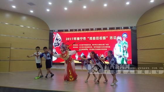 """南宁市""""戏曲进校园""""活动走进鑫利华小学"""