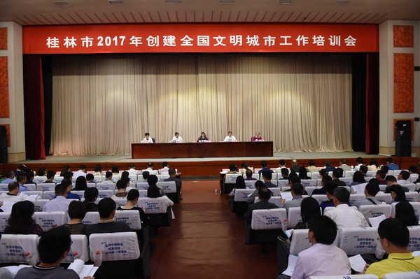 日上午,桂林市2017年创建全国文明城市工作培训会在市直机关小礼