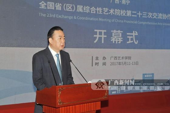 全国省(区)综合性艺术院校交流协作会在南宁召开