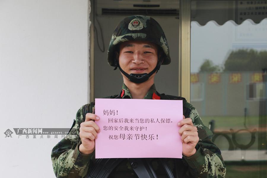 """高清:北海边防官兵""""母亲节""""前向远方母亲送祝福"""