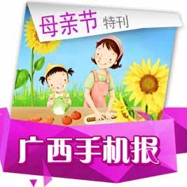 广西手机报5月13日下午版