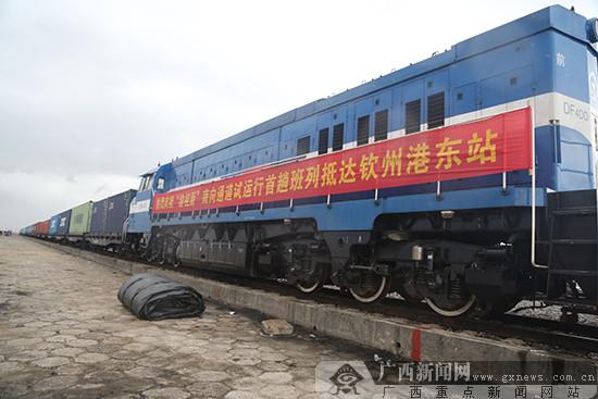 """5月13日焦点图:""""渝桂新""""首趟试运班列抵达北部湾"""