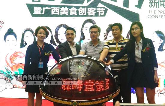 广西美食创客节五月底启幕 近百家大牌美食商参展