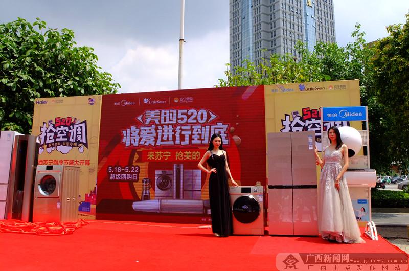 旧手机换新空调 广西苏宁520空调大促正式启动