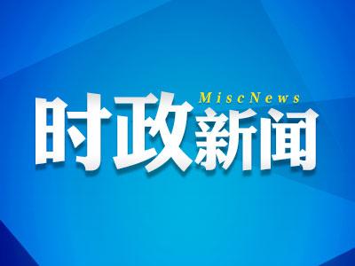 """""""一带一路""""国际合作高峰论坛举行广西专场记者会"""