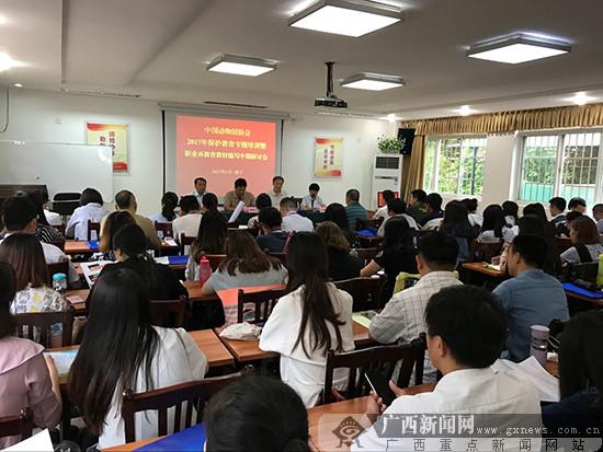 全国动物保护教育人士在邕开展集中研讨
